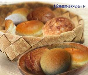 送料無料 天然酵母パン 12個セット 北海道・沖縄・離島は別途送料が必要。