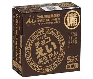 送料無料 井村屋 チョコえいようかん 55g×5本×20箱入 北海道・沖縄・離島は別途送料が必要。