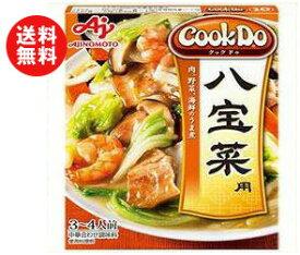 【送料無料】【2ケースセット】味の素 CookDo(クックドゥ) 八宝菜用 140g×10個入×(2ケース) ※北海道・沖縄・離島は別途送料が必要。