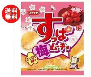 【送料無料】コイケヤ すっぱムーチョチップス さっぱり梅味 55g×12個入 ※北海道・沖縄・離島は別途送料が必要。