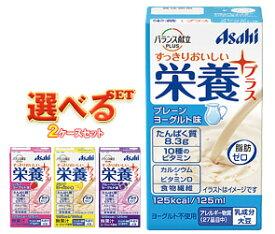 【送料無料】アサヒグループ食品 バランス栄養プラス 選べる2ケースセット 125ml紙パック×48(24×2)本入 ※北海道・沖縄・離島は別途送料が必要。