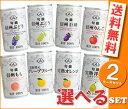 【送料無料】アルプス 果汁100%ジュース 選べる2ケースセット 160g缶×32(16×2)本入 ※北海道・沖縄・離島は別途送…