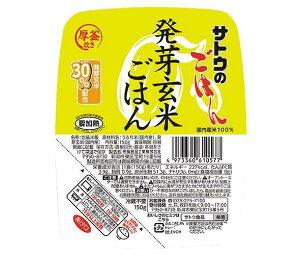 送料無料 サトウ食品 サトウのごはん 発芽玄米ごはん 150g×24(6×4)個入 ※北海道・沖縄・離島は別途送料が必要。
