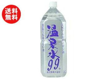 【送料無料】エスオーシー 温泉水99 2Lペットボトル×6本入 ※北海道・沖縄・離島は別途送料が必要。