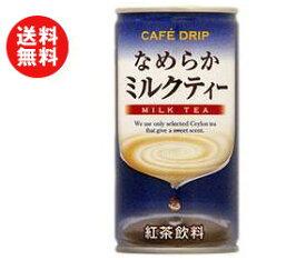 【送料無料】【2ケースセット】富永貿易 カフェドリップ なめらかミルクティー 185g缶×30本入×(2ケース) ※北海道・沖縄・離島は別途送料が必要。