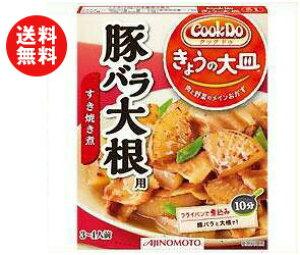 送料無料 味の素 CookDo(クックドゥ) きょうの大皿 豚バラ大根用 100g×10個入 ※北海道・沖縄・離島は別途送料が必要。