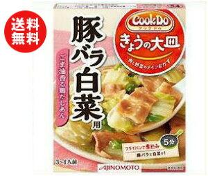 送料無料 味の素 CookDo(クックドゥ) きょうの大皿 豚バラ白菜用 110g×10個入 ※北海道・沖縄・離島は別途送料が必要。