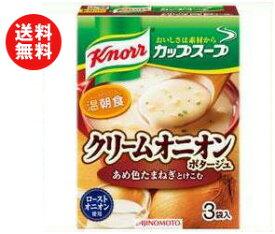 【送料無料】【2ケースセット】味の素 クノール カップスープ クリームオニオンポタージュ (17.9g×3袋)×10箱入×(2ケース) ※北海道・沖縄・離島は別途送料が必要。