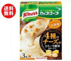 【送料無料】【2ケースセット】味の素 クノール カップスープ 4種のチーズのとろ〜り濃厚ポタージュ (18.4g×3袋)×10箱入×(2ケース) ※北海道・沖縄・離島は別途送料が必要。