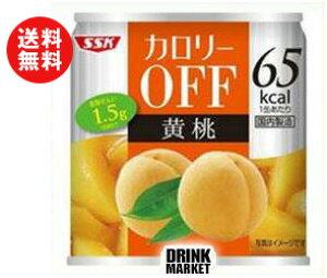 【送料無料】【2ケースセット】SSK カロリ−OFF 黄桃 185g缶×24個入×(2ケース) ※北海道・沖縄・離島は別途送料が必要。