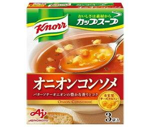 送料無料 味の素 クノール カップスープ オニオンコンソメ (11.3g×3袋)×10箱入 北海道・沖縄・離島は別途送料が必要。