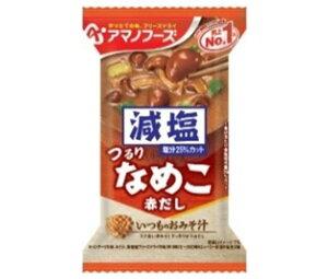 送料無料 アマノフーズ フリーズドライ 減塩いつものおみそ汁 なめこ(赤だし) 10食×6箱入 北海道・沖縄・離島は別途送料が必要。