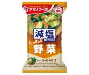 送料無料 アマノフーズ フリーズドライ 減塩いつものおみそ汁 野菜 10食×6箱入 北海道・沖縄・離島は別途送料が必要。