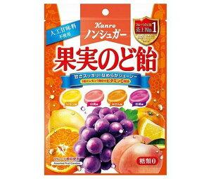 送料無料 カンロ ノンシュガー果実のど飴 90g×6袋入 ※北海道・沖縄・離島は別途送料が必要。