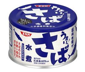 送料無料 【2ケースセット】SSK うまい!鯖 水煮 150g缶×24個入×(2ケース) ※北海道・沖縄・離島は別途送料が必要。
