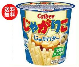 送料無料 カルビー じゃがりこ じゃがバター 58g×12個入 ※北海道・沖縄・離島は別途送料が必要。