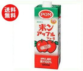 送料無料 えひめ飲料 POM(ポン) アップルジュース 1000ml紙パック×12(6×2)本入 ※北海道・沖縄・離島は別途送料が必要。