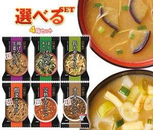 送料無料 MCLS フリーズドライ 一杯の贅沢 味噌汁&スープ 選べる4箱セット 32食(各8食×4)入 ※北海道・沖縄・離島は別途送料が必要。