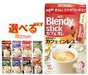 【送料無料】AGF ブレンディ スティック 選べる18箱(6箱×3種類)セット※北海道・沖縄・離島は別途送料が必要。