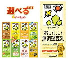 送料無料 キッコーマン 豆乳飲料 1L 選べる4ケースセット 1000ml紙パック×24(6×4)本入 ※北海道・沖縄・離島は別途送料が必要。
