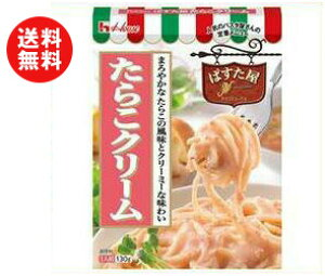 送料無料 ハウス食品 ぱすた屋 たらこクリーム 130g×30個入 ※北海道・沖縄・離島は別途送料が必要。
