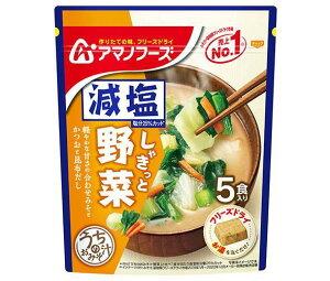 送料無料 アマノフーズ フリーズドライ 減塩うちのおみそ汁 野菜 5食×6袋入 北海道・沖縄・離島は別途送料が必要。