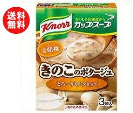 【送料無料】【2ケースセット】味の素 クノール カップスープ ミルク仕立てのきのこのポタージュ (13.6g×3袋)×10箱入×(2ケース) ※北海道・沖縄・離島は別途送料が必要。