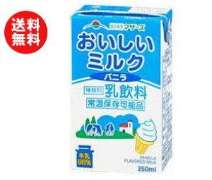 送料無料 らくのうマザーズ おいしいミルクバニラ 250ml紙パック×24本入 ※北海道・沖縄・離島は別途送料が必要。