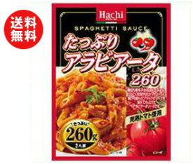 送料無料 ハチ食品 たっぷり・アラビアータ260 260g×24個入 ※北海道・沖縄・離島は別途送料が必要。