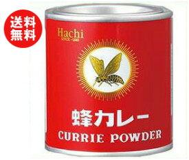 送料無料 ハチ食品 蜂カレー カレー粉 40g缶×20(10×2)個入 ※北海道・沖縄・離島は別途送料が必要。
