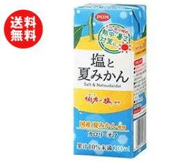 【送料無料】えひめ飲料 POM(ポン) 塩と夏みかん 200ml紙パック×24(12×2)本入 ※北海道・沖縄・離島は別途送料が必要。