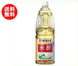 送料無料 タマノイ ヘルシー米酢 1.8Lペットボトル×6本入 ※北海道・沖縄・離島は別途送料が必要。