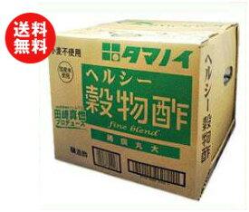 【送料無料】タマノイ ヘルシー穀物酢(稀撰丸大) 20L×1箱入 ※北海道・沖縄・離島は別途送料が必要。