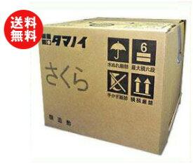 送料無料 タマノイ さくら 20L×1箱入 ※北海道・沖縄・離島は別途送料が必要。