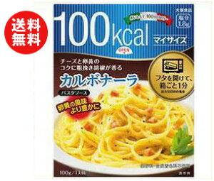 【送料無料】大塚食品 マイサイズ カルボナーラ 100g×30(10×3)個入 ※北海道・沖縄・離島は別途送料が必要。