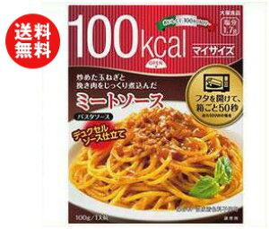 【送料無料】【2ケースセット】大塚食品 マイサイズ ミートソース 100g×30(10×3)個入×(2ケース) ※北海道・沖縄・離島は別途送料が必要。