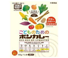 送料無料 【2ケースセット】大塚食品 こどものためのボンカレー 130g×30個入×(2ケース) 北海道・沖縄・離島は別途送料が必要。