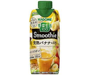 送料無料 カゴメ 野菜生活100 Smoothie(スムージー) 豆乳バナナMix 330ml紙パック×12本入 ※北海道・沖縄・離島は別途送料が必要。