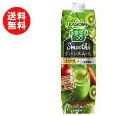 【送料無料】カゴメ 野菜生活100 Smoothie(スムージー) グリーンスムージーMix 1000g紙パック×6本入 ※北海道・沖縄・離島は別途送料が必要。