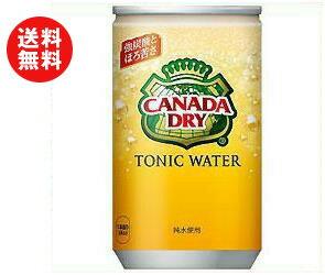 【送料無料】コカコーラ カナダドライ トニックウォーター 160g缶×30本入 ※北海道・沖縄・離島は別途送料が必要。