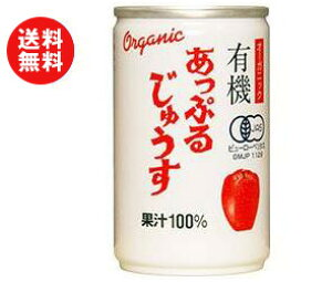 送料無料 アルプス オーガニック 有機あっぷるじゅうす 160g缶×16本入 ※北海道・沖縄・離島は別途送料が必要。