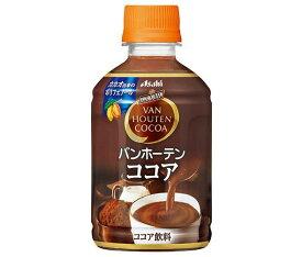 送料無料 アサヒ飲料 【HOT用】バンホーテン ココア 280mlペットボトル×24本入 北海道・沖縄・離島は別途送料が必要。