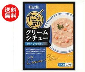 【送料無料】【2ケースセット】ハチ食品 たっぷりクリームシチュー 220g×20個入×(2ケース) ※北海道・沖縄・離島は別途送料が必要。