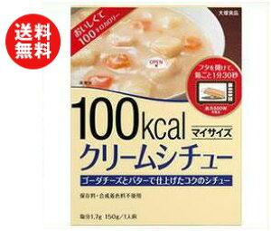 【送料無料】【2ケースセット】大塚食品 マイサイズ クリームシチュー 150g×30個入×(2ケース) ※北海道・沖縄・離島は別途送料が必要。