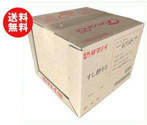 【送料無料】タマノイ すし酢53 20L×1箱入 ※北海道・沖縄・離島は別途送料が必要。