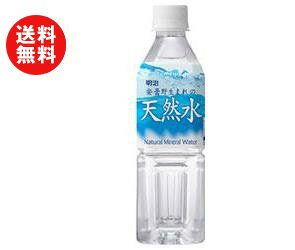 【送料無料】明治 安曇野生まれの天然水 500mlペットボトル×24本入 ※北海道・沖縄・離島は別途送料が必要。