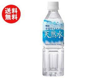 【送料無料】【2ケースセット】明治 安曇野生まれの天然水 500mlペットボトル×24本入×(2ケース) ※北海道・沖縄・離島は別途送料が必要。