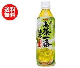 【送料無料】明治乳業 お茶一番 緑茶 500mlペットボトル×24本入 ※北海道・沖縄・離島は別途送料が必要。