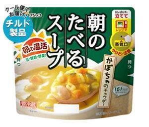 送料無料 【チルド(冷蔵)商品】フジッコ 朝のたべるスープ かぼちゃのチャウダー 200g×10個入 ※北海道・沖縄・離島は別途送料が必要。