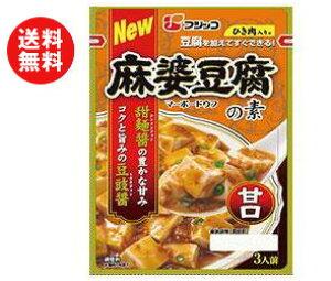 送料無料 フジッコ 麻婆豆腐の素 甘口 195g×10袋入 ※北海道・沖縄・離島は別途送料が必要。